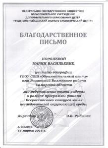 Благодарственное письмо Королевой Марии Васильевне