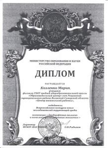 Диплом Козленко Марии